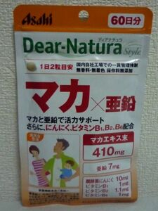 Dear-Natura Style ディアナチュラスタイル マカ×亜鉛 栄養機能食品 ★ アサヒ Asahi ◆ 1個 120粒 60日分 サプリメント 保存料無添加