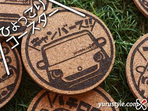 キャンバス:ユルスタ★ひょっこり くるまっこコースター/canbus ダイハツ LA800S LA810S 自動車*レーザー焼印