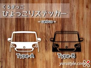 キャンバス★ひょっこりステッカー★くるまっこ★ユルスタ/LA800S LA810S ダイハツ canbus 自動車