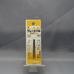 薄板用プレートパルドリル2本組 2.0mm アルミ板、銅板はもちろん、樹脂への穴開けに最高です 新品即決