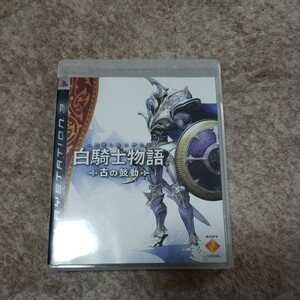 【PS3】白騎士物語 -古の鼓動 TOKYO JUNGLE 龍が如く 見参!