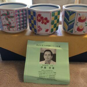 伊藤登雄 ポップな色 珍味鉢 3個組 赤絵 未使用品