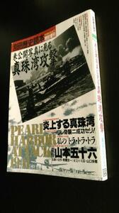 古本です。別冊歴史読本特別増刊 1990初夏号 未公開写真に見る真珠湾攻撃 戦記シリーズ 新人物往来社、ほぼB5版雑誌です