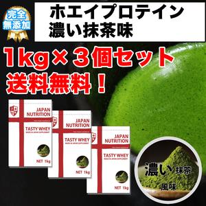 全国送料無料!濃い抹茶味のホエイプロテイン3kg!使いやすい1kg×3個◆日本製ならではの味づくり♪高品質低価格で全6味!ダブル抹茶味♪