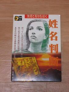 姓名判断 CD-ROM 三修社 山口純一郎 Windows95 Macintosh漢字Talk7.1