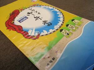 (B01)JR東日本 NRE シウマイ 御弁当 カナロコ列車の旅 掛け紙 記念弁当掛け紙 2013.03.10 中古品