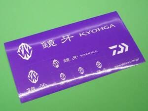 ダイワ DAIWA 鏡牙 KYOHGA ドラゴン 太刀魚 タチウオ タックル 紫 ステッカー 20-11cm
