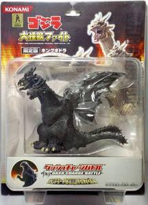 ゴジラ大怪獣ファイト 限定版 キングギドラ ダッシュチャージバトル 郵送無料