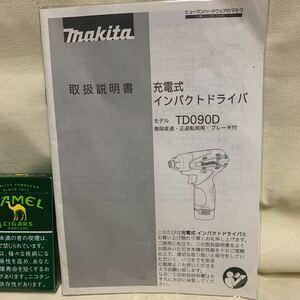 マキタ[取扱説明書][TD090D 充電式インパクトドライバー]makita[現状現品同等品渡し]取説のみ。