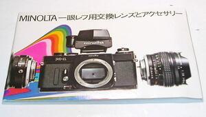 Minolta MINOLTA single‐lens reflex for exchange lens . accessory catalog book@1975 year
