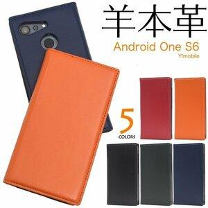 【送料無料】本革を使用/Android One S6 ケース/アンドロイド One S6 /Android One S6(Y!mobile) /スマホ ケース/本革手帳型ケース