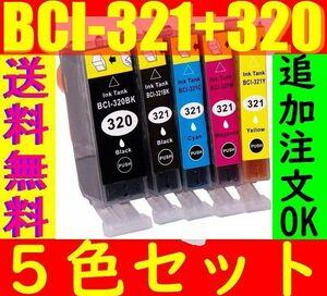 ■送料無料■BCI-321+320 5色組■追加注文OK■キャノン互換インク 新品未開封 canon 送料込み bci-321+320/5mp bci-321+320/6mp