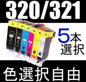■送料無料■BCI-320/321 5本セット 色選択自由 キャノン互換インク 新品未開封 canon 送料込