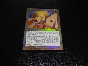FOIL/畏敬の冠/Crown of Awe/オンスロート/日本語版/MTG1枚