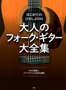 はじめての ひさしぶりの 大人のフォーク・ギター 大全集 (楽譜) (日本語)