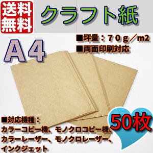 送料無料 クラフト用紙/クラフト紙/クラフトペーパー/A4/50枚 ハンドメイド コピー用紙 両面印刷対応