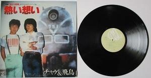 LP。チャゲ&飛鳥・映画「真紅な動輪」オリジナルサウンドトラック盤・熱い想い。エレクトラ。歌詞カード有り。