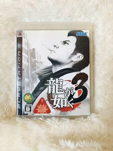 PS3ゲームソフト『龍が如く3』