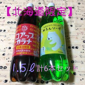 【北海道限定】コアップガラナ&なまらメロンソーダー1.5 各3本 計6本セット