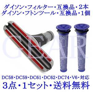 ◆送料無料◆新品未使用◆ダイソン・Dyson・フィルター2本・ダイソン・フトンツール1個・互換品の3点セット◆