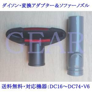 ◆日本全国送料無料◆新品未使用◆Dyson・ダイソン・変換アダプター&ミニソファーノズル・各1個◆
