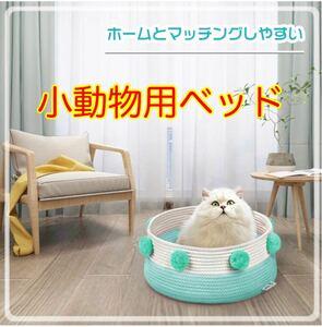 【小動物用】ベッド ハウス ペット 猫 小型犬 室内
