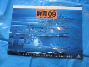 valuable! unused sea on self .. calendar 2009 group blue photographing = Shibata three male daB-waB10