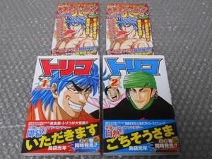 トリコ 島袋光年 1巻 2巻 初版 帯 チラシ付 初版本 セット 同時発売