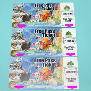 鷲羽山ハイランド フリーパス チケット3枚セット 新券(期限記載なし)【定型郵便のみ送料無料】