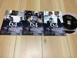 64 ロクヨン 全3巻セット 全巻 DVD レンタル落ち ケースなし NHK ピエール瀧 新井浩文 木村佳乃