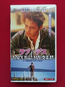 VHS  ラブ&デス   日本未DVD化?