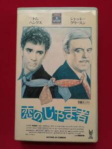 VHS  恋のじゃま者   主演 トム・ハンクス