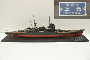 巡洋艦最上 呉鎮許可済 木製模型 運賃着払 0228S19r