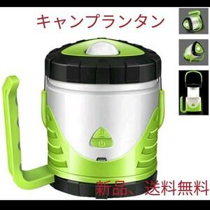 キャンプランタン LEDランタンライト【グリーン】