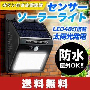 【送料無料】センサー付き ソーラーライト 48個 COB LED使用 人感ソーラーライト自動充電 屋外照明 防水 センサーライト