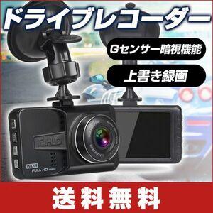 【送料無料】ドライブレコーダー 車載カメラ 動体検知 上書き録画 WDR 駐車監視 Gセンサー暗視機能 1080p 日本語説明書付き