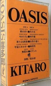 オアシス 喜多郎 カセットテープ OASIS KITARO 全10曲