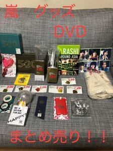 嵐 グッズ DVDセット!