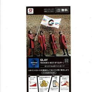 dポイントカード REVIEW II ~BEST OF GLAY~ レビューII ベストオブグレイ レビュー2 REVIEWII REVIEW2 タワーレコード タワレコ 特典