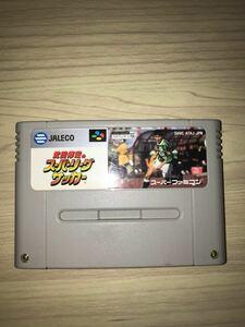 スーパーファミコン用ソフト 武田修宏のスーパーリーグサッカー SFC ソフト