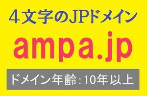 *2026 год до стоимость использования (14200 иен ). оплата завершено * домен возраст 11 год *2009 год 3 месяц получение. цена есть домен * ampa.jp[4 знак домен ]