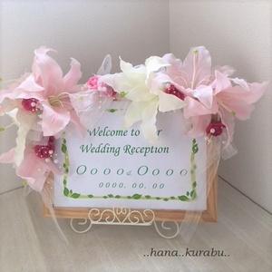 ◆華やかなピンクのカサブランカ◆ウエルカムボードA4サイズ◆造花・アーティフィシャルフラワー・花倶楽部◆
