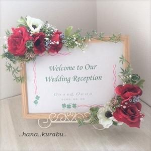 ◆赤いバラとアネモネ◆ウエルカムボードA4サイズ◆造花・アーティフィシャルフラワー・花倶楽部◆