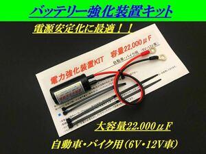 ★高性能バッテリー電力強化装置キット/SDR/TW200/RZ-R/SERROW225 チョッパー ビラーゴ ボバー 社外 純正 CCW 28F10 FTR250 カブ Dio