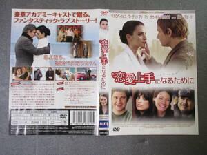 恋愛上手になるために(レンタル版)日本語字幕版