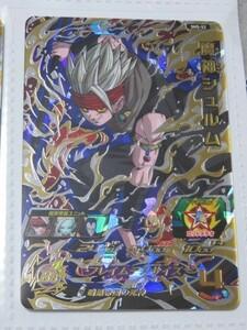 スーパードラゴンボールヒーローズ SH5-52 魔神シュルム