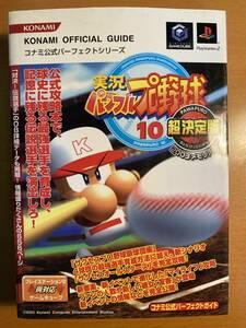 送料無料☆ 実況パワフルプロ野球10超決定版 2003メモリアル コナミ公式パーフェクトガイド PS2 ゲームキューブ D00060