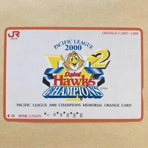【使用済】 オレンジカード JR九州 ダイエーホークス パリーグ2000優勝