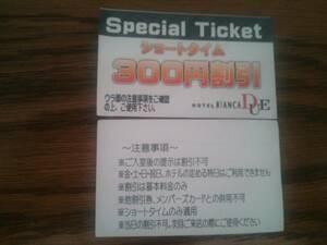 【送料無料】ホテル ショートタイム300円割引券 8枚
