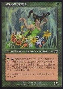 034135-008 NE/NEM 収穫の魔道士/Harvest Mage 日2枚